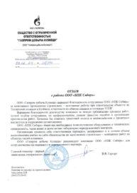 ООО «Газпром добыча Кузнецк»