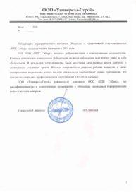 ООО «Универсал-Строй»