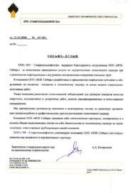 ООО «РН — Ставропольнефтегаз»