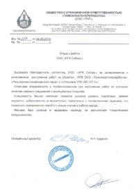 ООО «Томскнефтепереработка»