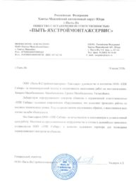 ООО «Пыть-ЯхСтроймонтажсервис»