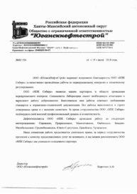 ООО «Юганскнефтестрой»